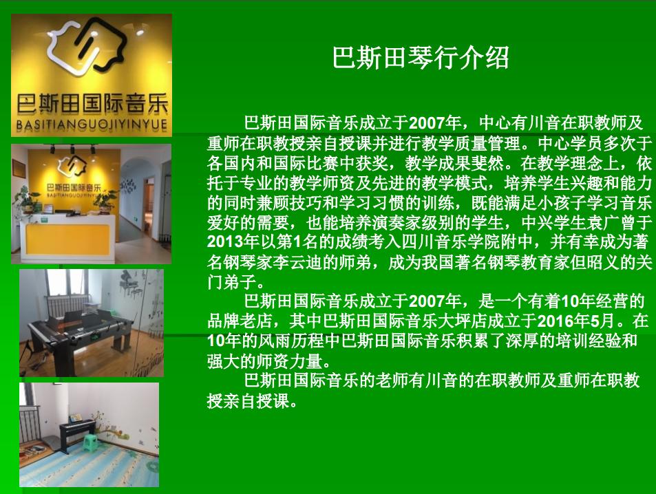 世界艺术大师联合会重庆钢琴研究会---巴斯田培训中心